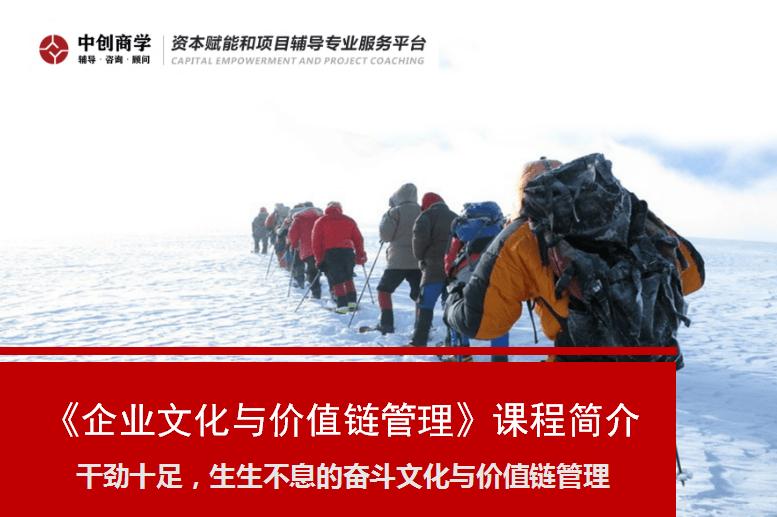 5月30-31日向华为学习《企业文化与价值链管理》