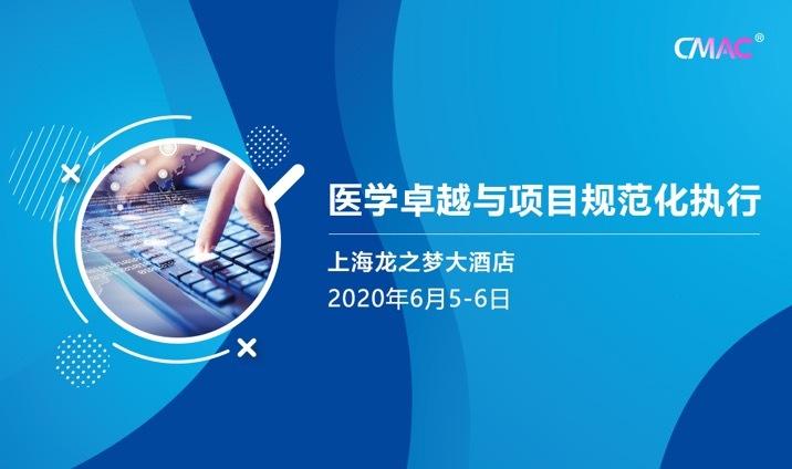 2020医学卓越与项目规范化执行