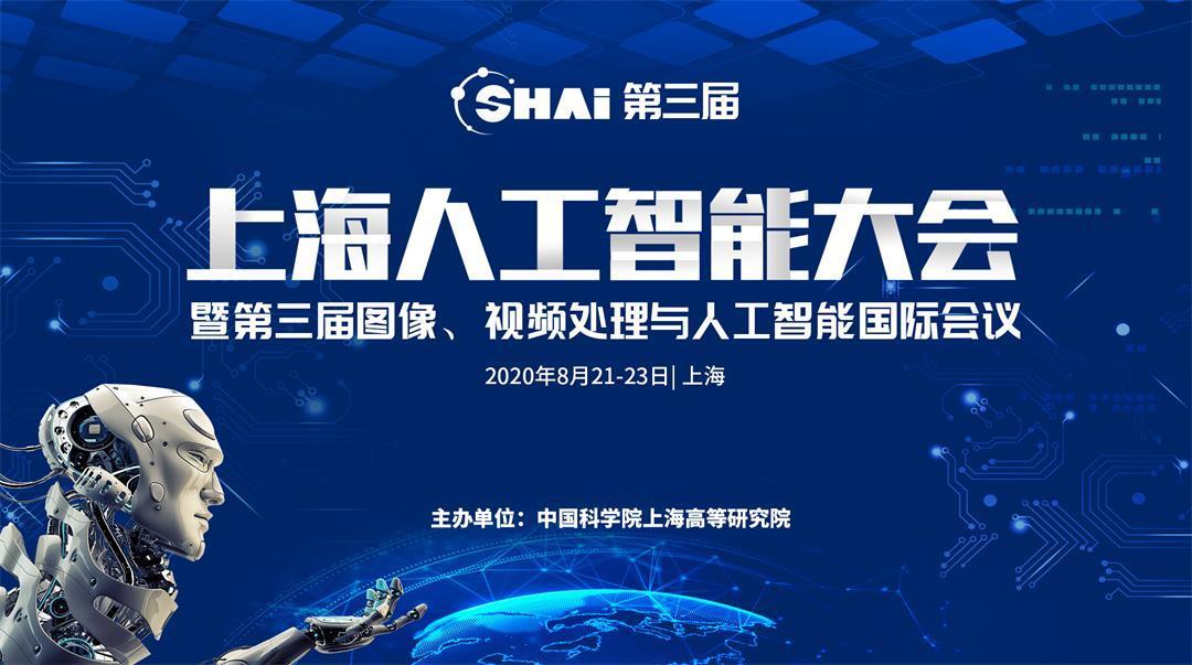 2020年第3届 上海人工智能大会--SHAI2020