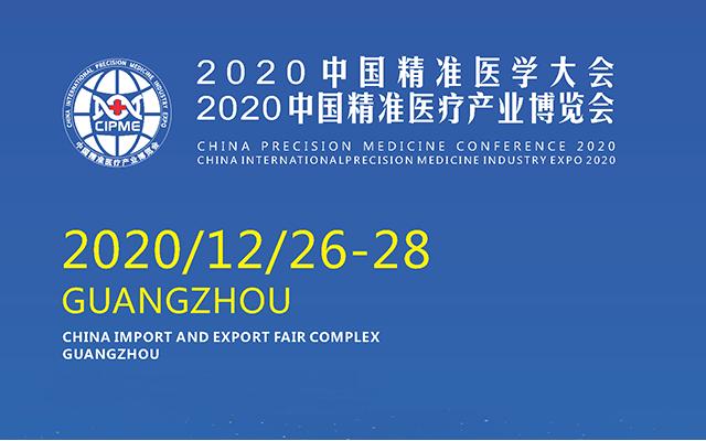 2020中国精准医学大会暨中国精准医疗产业博览会