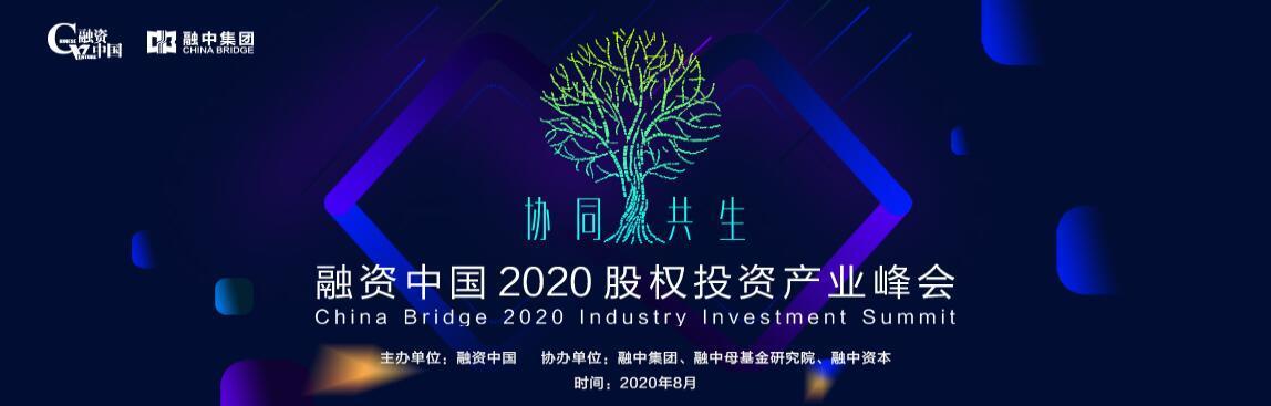 融资中国2020股权投资产业峰会