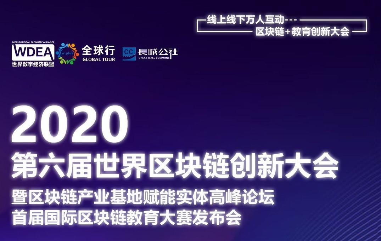 第六屆世界區塊鏈創新大會暨區塊鏈產業基地賦能實體高峰論壇、首屆國際區塊鏈教育大賽發布會