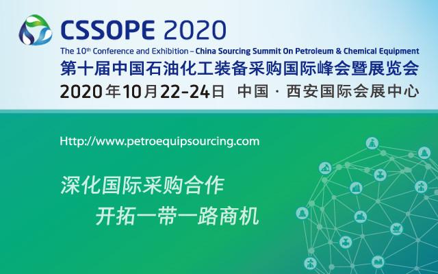 2020第十届中国石油化工装备采购国际峰会暨展览会(西安)