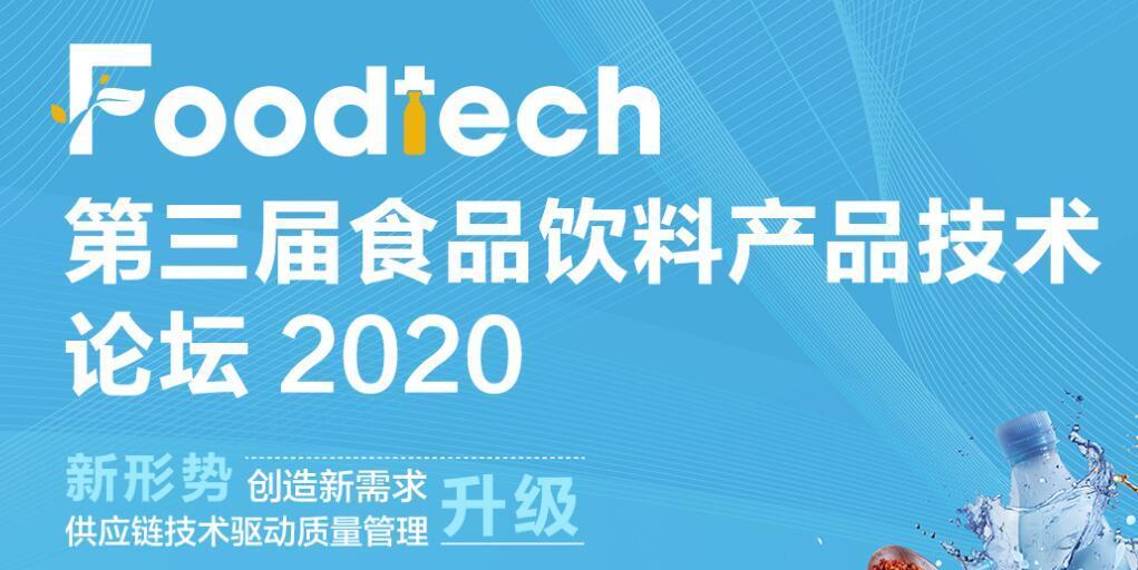 Foodtech 2020 第三届食品饮料产品技术论坛