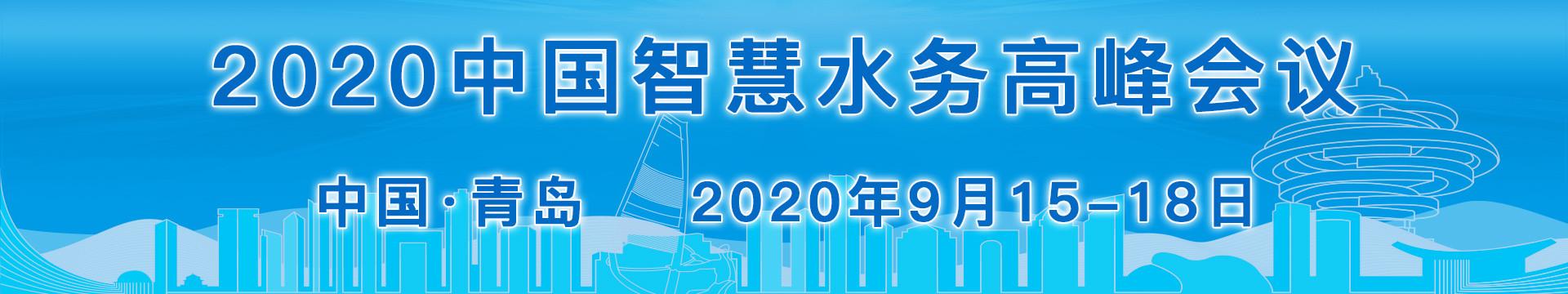 2020年智慧水务高峰会议—2020年青岛国际水大会分论坛