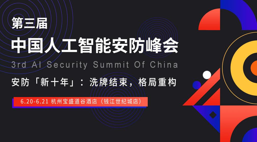 第三屆中國人工智能安防峰會