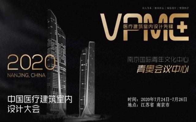 2020年中国医疗建筑室内设计大会