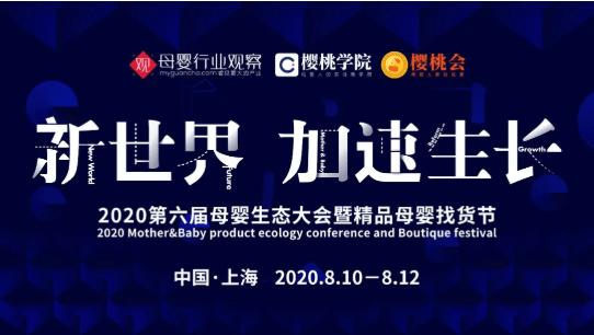 8月上海 新世界 加速生长·2020母婴生态大会&精品母婴找货节