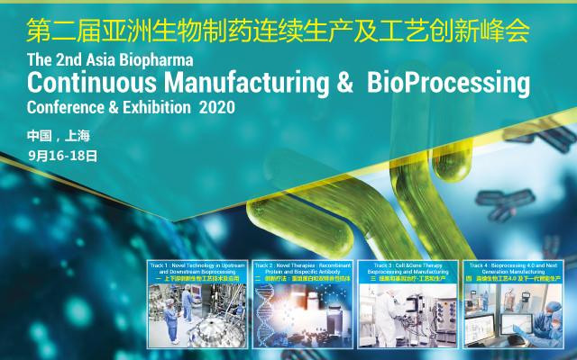 ACMC 2020亚洲生物制药连续生产及工艺创新峰会
