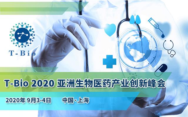 T-Bio 2020亞洲生物醫藥產業創新峰會(上海)