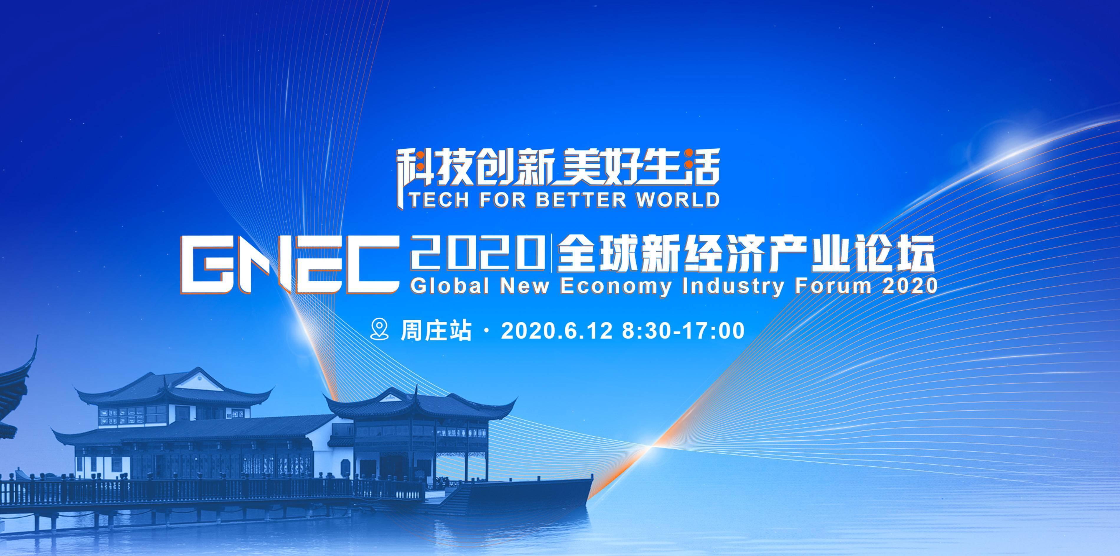 GNEC 2020 全球经济产业论坛-周庄站