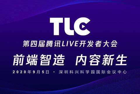 2020騰訊Live開發者大會(TLC)