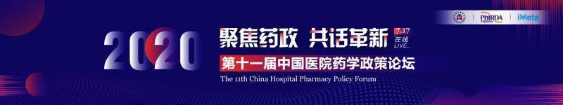 2020第十一届中国药学论坛会议