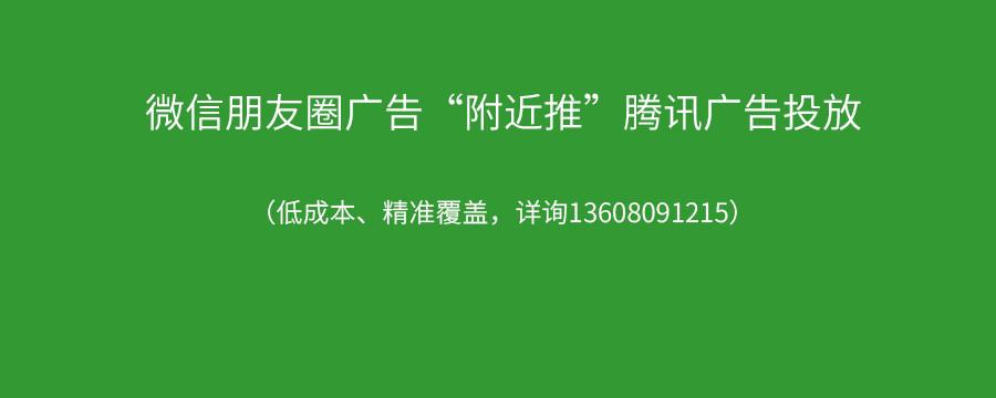 """微信朋友圈广告""""附近推""""腾讯广告投放"""