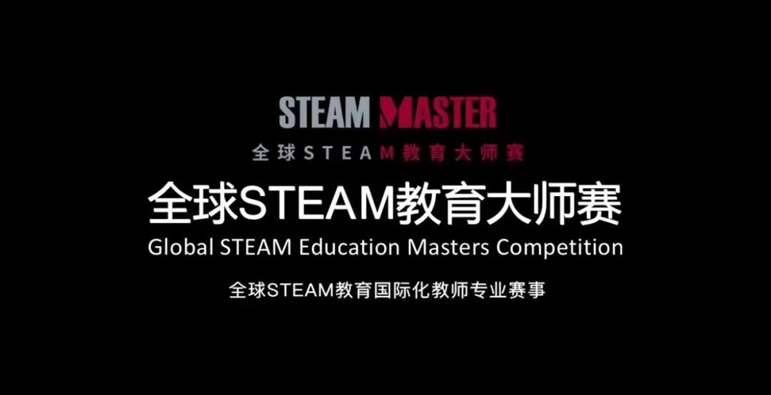 2020年度全球STEAM教育大师赛中国赛区正式开启