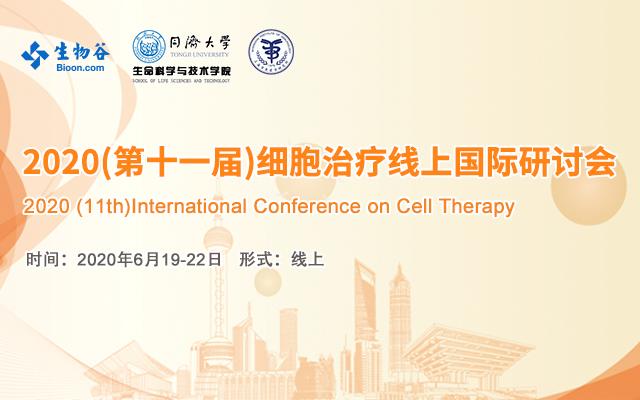 2020(第十一屆)細胞治療國際研討會