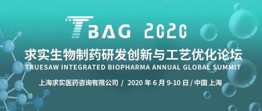TBAG2020求實生物制藥研發創新與工藝優化論壇