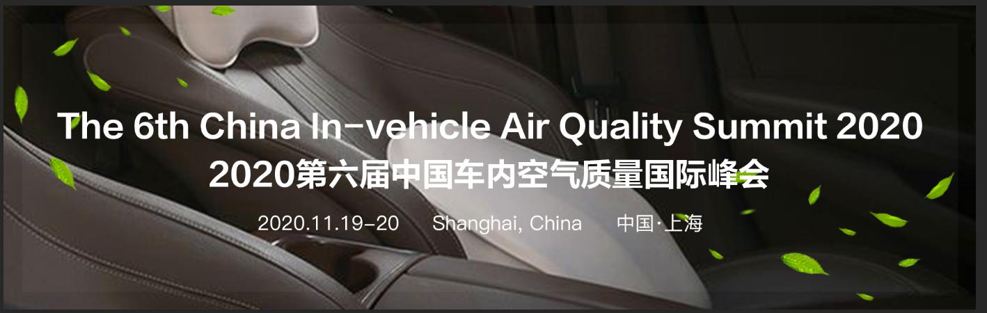2020年第六届中国车内空气质量国际峰会