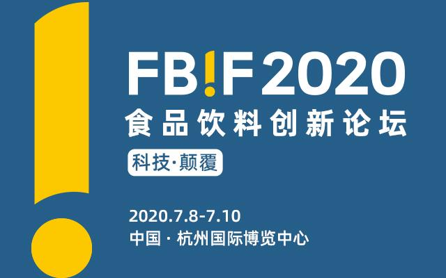 FBIF2020食品饮料创新论坛(杭州)