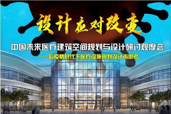 首届中国未来医疗建筑空间规划与设计研讨观摩会