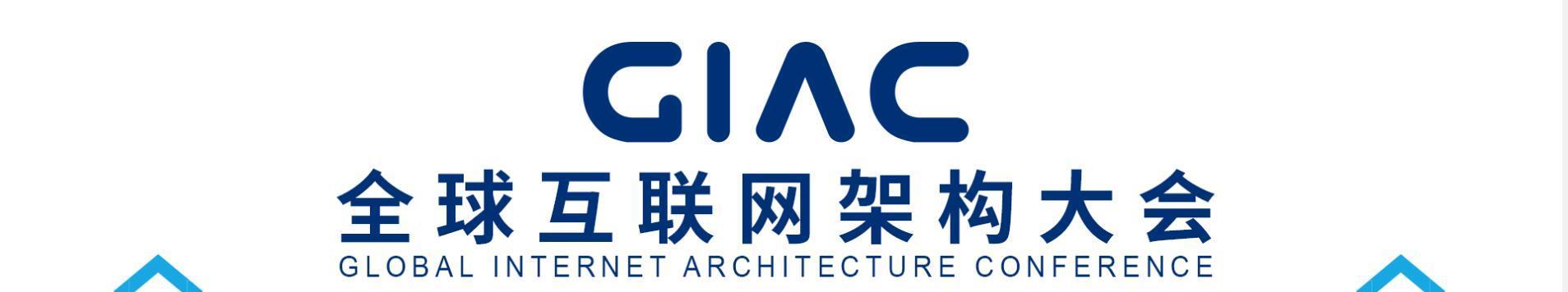2020 GIAC全球互聯網架構大會
