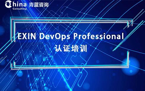 Exin DevOps Professional认证(7月深圳面授/直播班)
