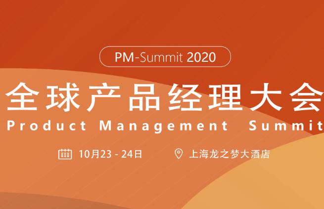 2020全球產品經理大會 (10月上海)