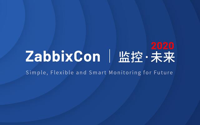 Zabbix峰会2020 | 监控 • 未来