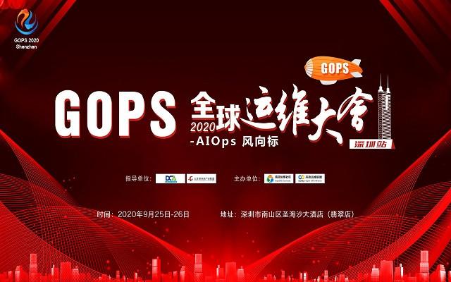 2020第十四届GOPS全球运维大会(9深圳)