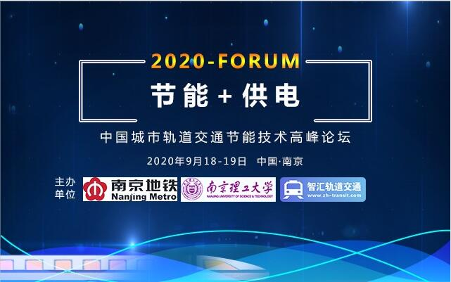 2020年中國城市軌道交通節能與供電高峰論壇