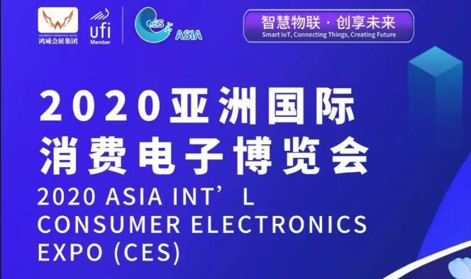 CES-2020亚洲国际消费电子博览会