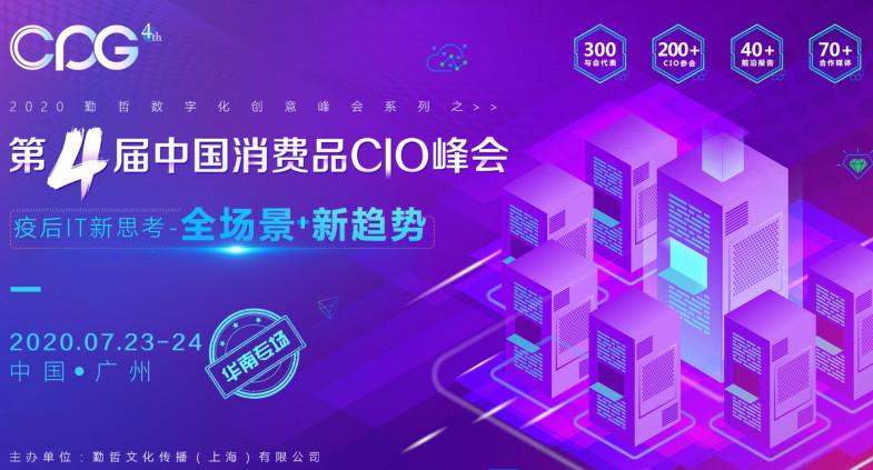 CPG 2020第四屆中國消費品CIO峰會(華南專場)