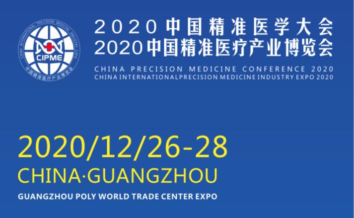 2020中国精准医学大会
