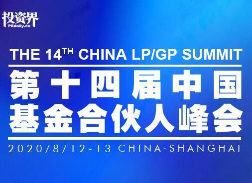 2020第十四屆中國基金合伙人峰會