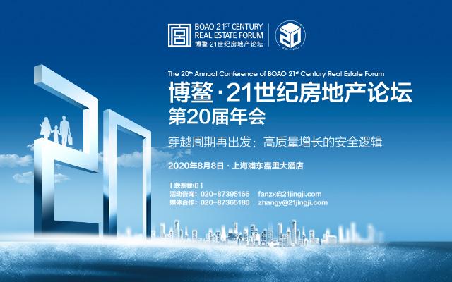 博鳌·21世纪房地产论坛第20届年会
