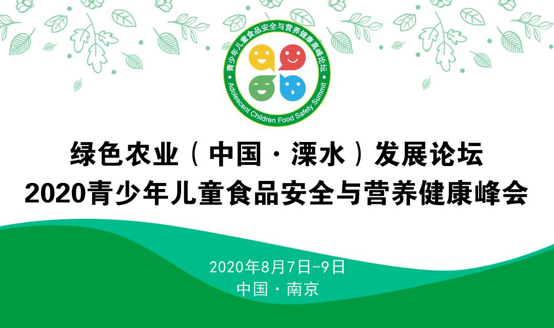 綠色農業(中國·溧水)發展論壇 2020 青少年兒童食品安全與營養健康峰會