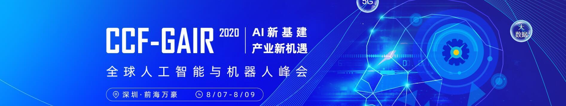 2020CCF-GAIR全球人工智能與機器人峰會(8月深圳)