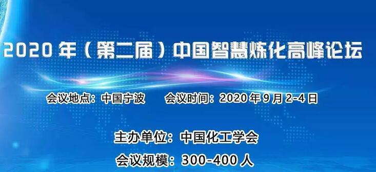 2020 年(第二届)中国智慧炼化高峰论坛