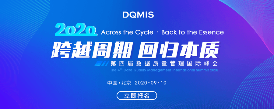 2020第四屆數據質量管理國際峰會