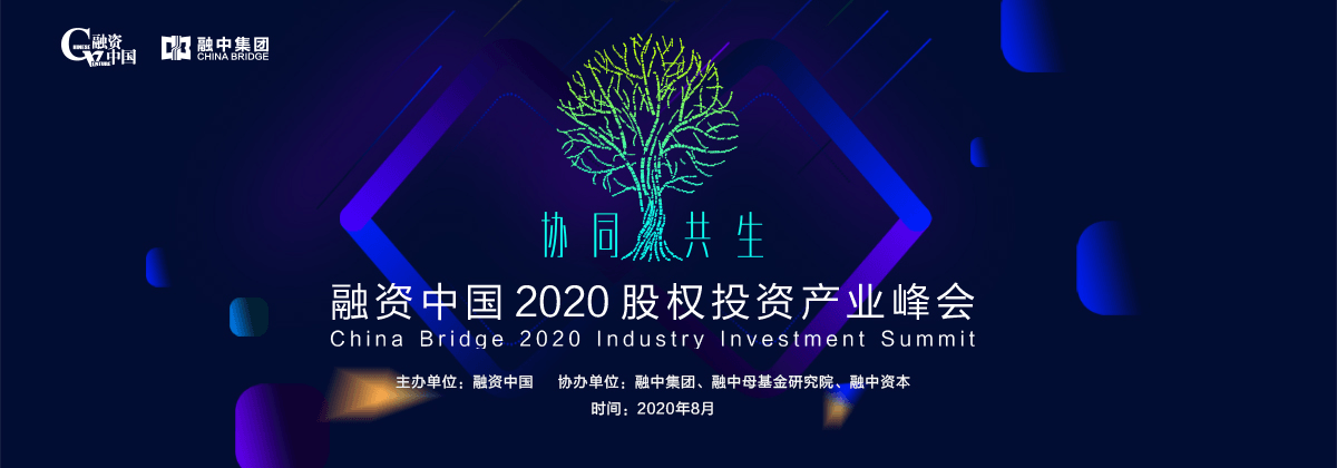 融資中國2020股權投資產業峰會