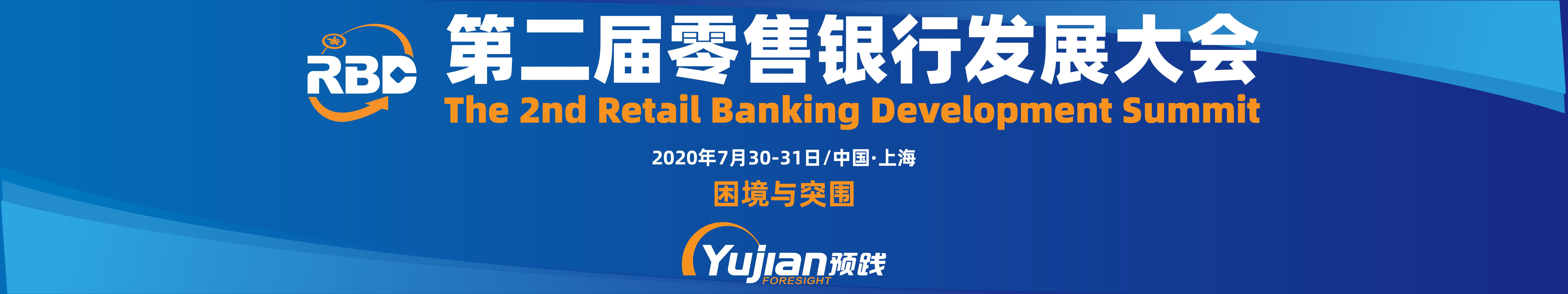 2020第二届零售银行发展大会