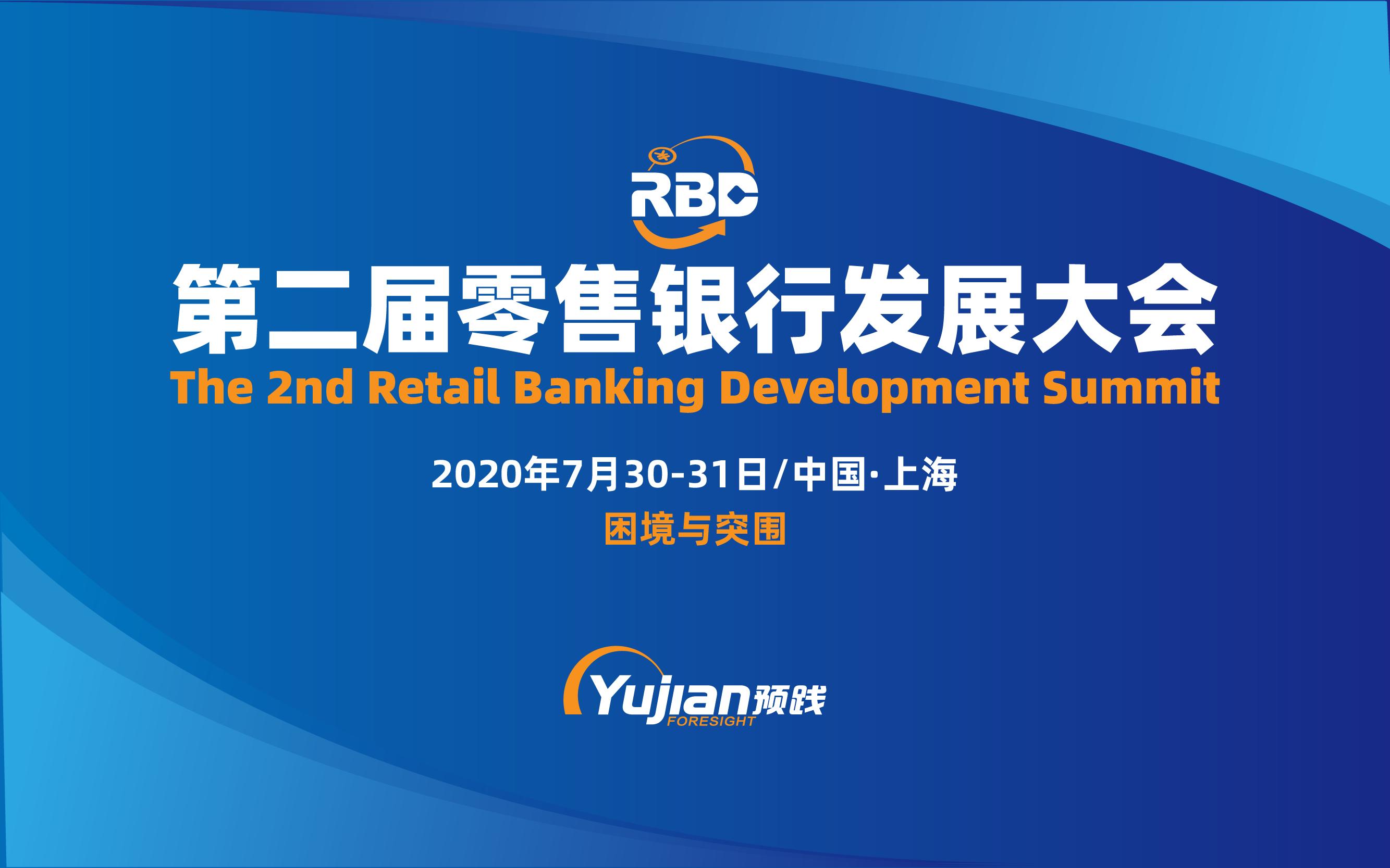 2020第二屆零售銀行發展大會