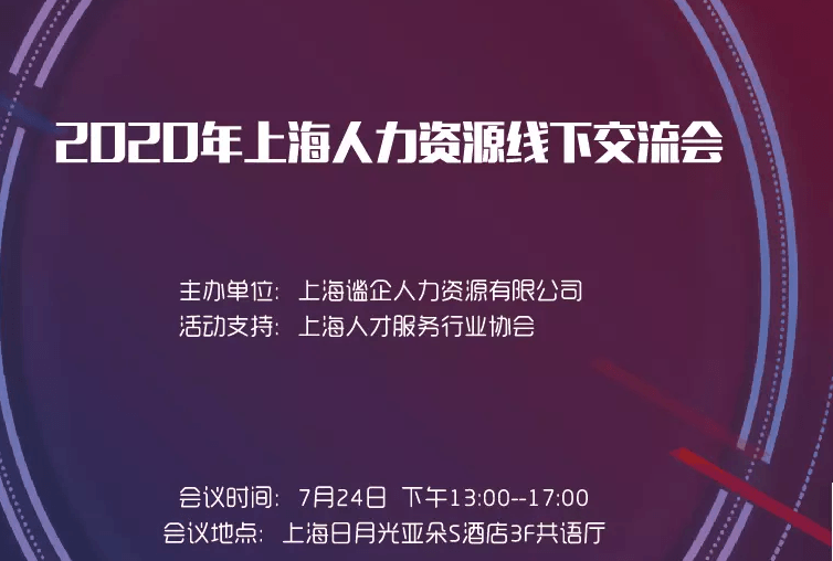 2020年上海人力資源線下交流會