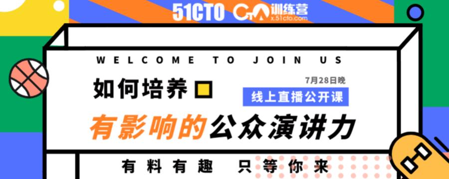 51CTO 教你培養公眾演講力_線上公開課