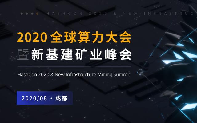 2020全球算力大會暨新基建礦業峰會