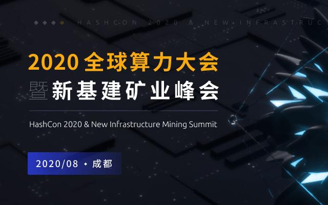 2020全球算力大会暨新基建矿业峰会