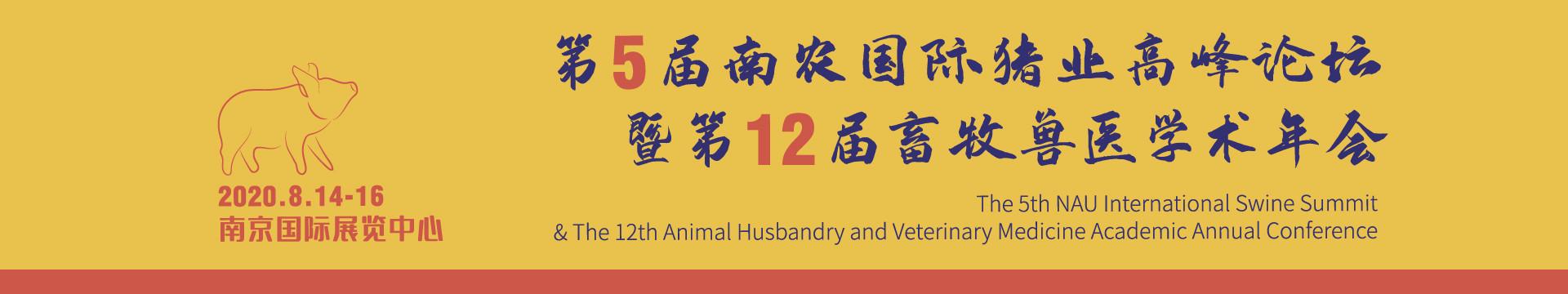 第5屆南農國際豬業高峰論壇暨第12屆畜牧獸醫學術年會
