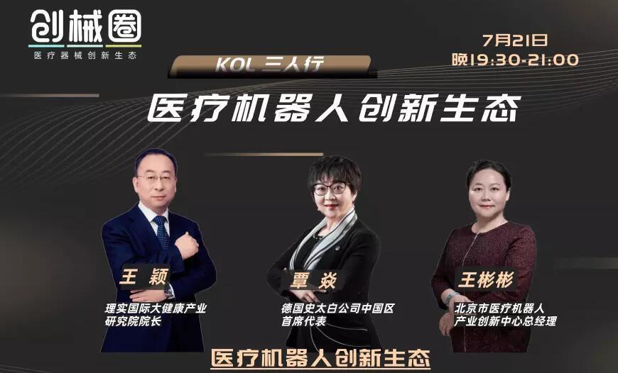 """【创械圈】""""KOL三人行""""医疗机器人创新生态"""