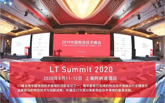 新生長:2020LT第九屆中國物流技術峰會