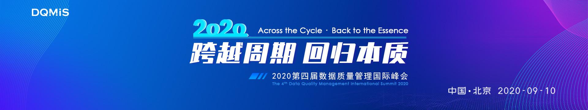 2020第四屆數據質量管理國際峰會(DQMIS 2020)